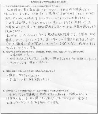20141024kutikomi47wakamatu21