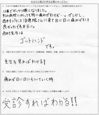 20141112kutikomi54yagisita21