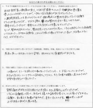 20150106kutikomi61ishii21