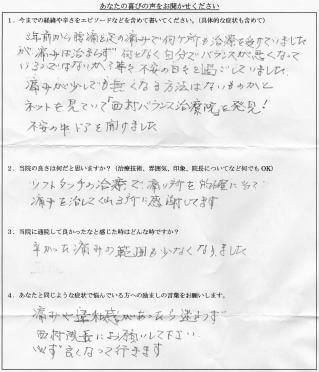 20150108kutikomi63wata21