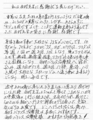 20150406kutikomi72takeiri21