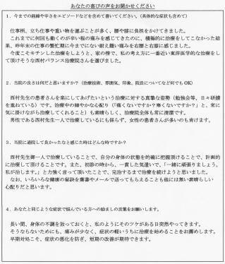 20150608kutikomi76shirasaka21