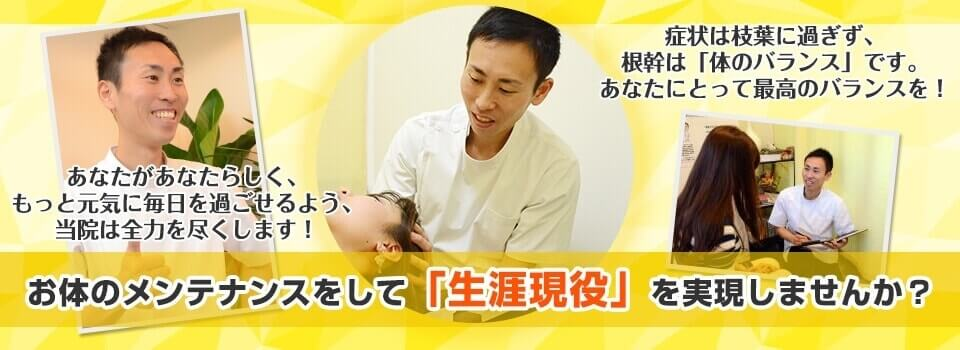 木場で整体お探しなら口コミNo.1の西村バランス治療院:東陽町、錦糸町からもお越し頂いております